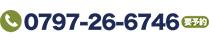 フリーダイヤル 0120-14-7830 AM10:00~PM08:00