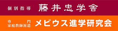藤井忠学舎 メビウス進学研究会
