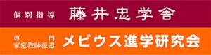 個別指導 藤井忠学舎