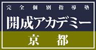 開成アカデミー 京都