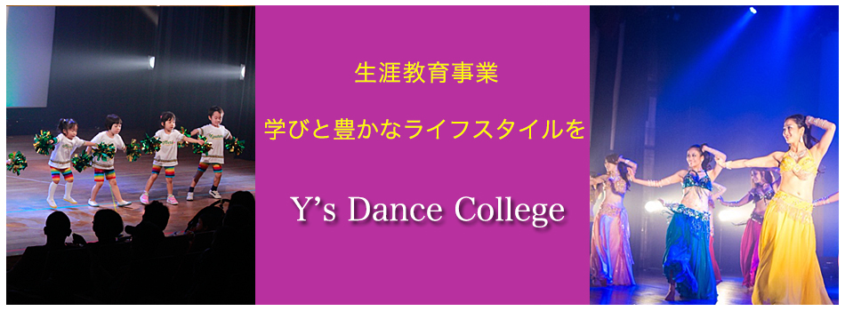 Y's Dance College 生涯教育事業 プロ講師によるダンス教育
